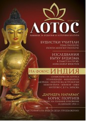 Lotus. Almanac for Buddhism and Eastern Cultures. Issue 2/2020