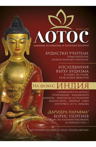 Лотос. Алманах за будизъм и източни култури. Брой 2/2020