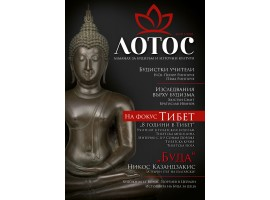 Lotus. Almanac for Buddhism and Eastern Cultures. Issue 1/2020