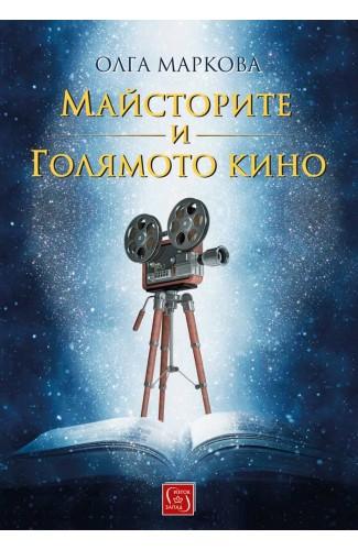 Майсторите и Голямото кино
