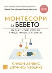 Монтесори за бебето