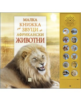The Little Book of Safari Animal Sounds (Sound Book)