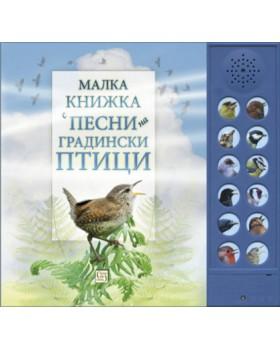 Малка книжка с песни на градински птици