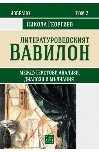 Литературоведският Вавилон. Том 3