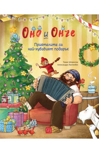 Onno and Onche. Friends are the best gift