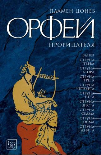 Orpheus the Seer