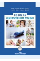 Basics of Homeopathic Therapy, Volume II