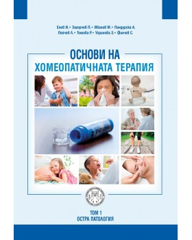 Basics of Homeopathic Therapy, Volume I