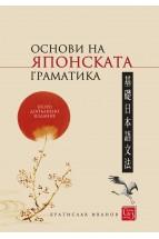 Основи на японската граматика (второ допълнено издание)
