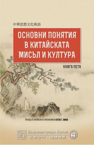 Основни понятия в китайската мисъл и култура. Книга пета