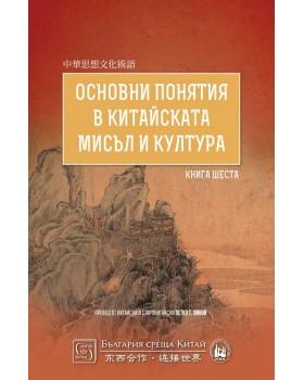 Основни понятия в китайската мисъл и култура. Книга шеста
