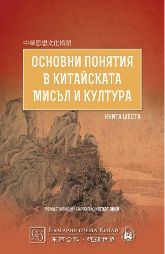 Key concepts in Chinese thought and culture. Book Six