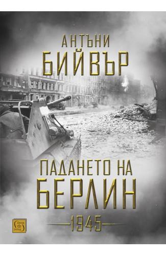 Падането на Берлин (1945)