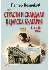 Passions and Scandals in the Kingdom of Bulgaria. Volume I, II and III