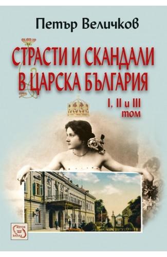 Страсти и скандали в Царска България Т.I, II и III