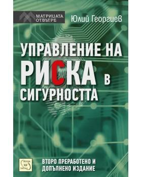 Управление на риска в сигурността. Второ преработено издание