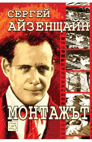 Towards a Theory of Montage: Sergei Eisenstein Selected Works