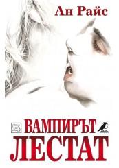 Вампирът Лестат
