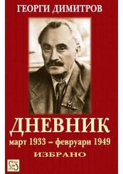 Георги Димитров. Дневник