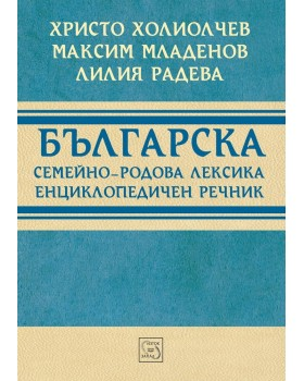 Bulgarian Archaic Vocabulary. Encyclopedic Dictionary