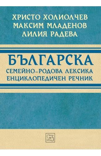 Bulgarian Archaic Vocabulary. Encyclopedic Dictionary