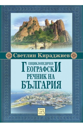 Encyclopedic Geographical Glossary of Bulgaria