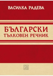 Bulgarian Encyclopedic Dictionary