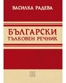 Bulgarian Encyclopedic Dictionary