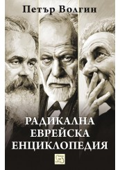 Radical Jewish Encyclopedia