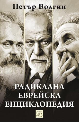 Радикална еврейска енциклопедия