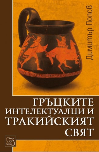The Greek Intellectuals and the Thracian World