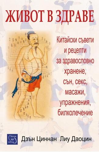 Живот в здраве