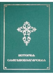 История славянобългарска (Т. 1 факсимилно издание, Т. 2 критическо издание)