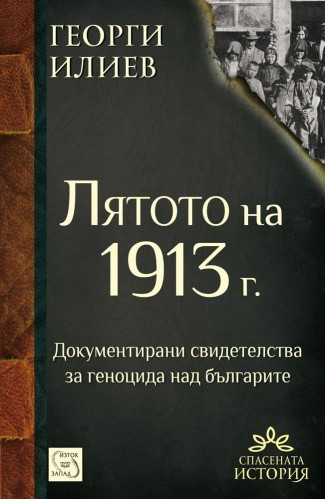 The Summer of 1913