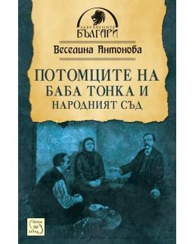 The Descendants of Tonka Obretenova and the People's Court