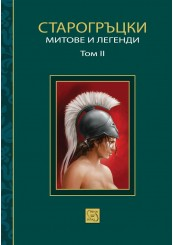 Greek Mythology: The Ancient Myths and Legends of Greek Mythology. Volume II