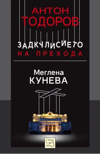 """Меглена Кунева. Книга първа от поредицата """"Задкулисието на прехода"""""""