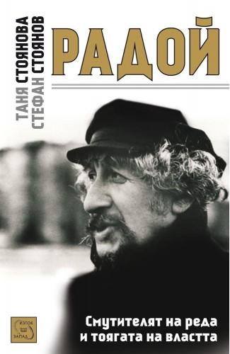 The Dissident Satirist Radoy Ralin
