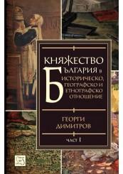 Княжество България в историческо, географско и етнографско отношение Част I
