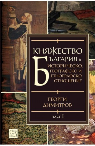 Principality of Bulgaria in Historical, Geographical and Ethnographic Aspect Part I