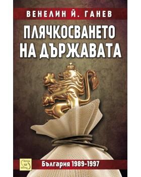 Плячкосването на държавата. България 1989–1997