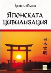 Японската цивилизация