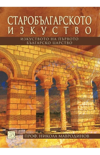 Old Bulgarian Art: The Art of the First Bulgarian Kingdom
