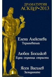 Askeer Award 2013