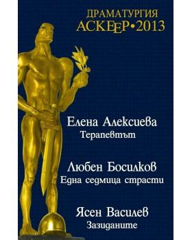 Аскеер 2013