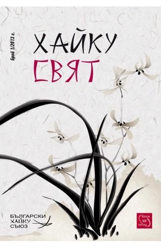 Haiku World Magazine #1