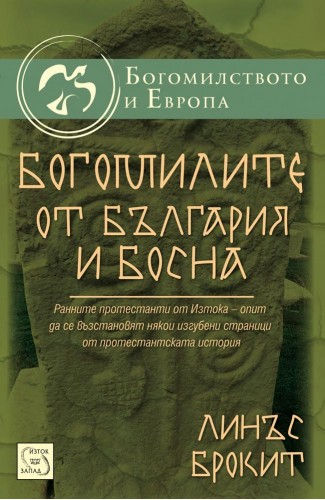 The Bogomils of Bulgaria and Bosnia or The early Protestants of the East