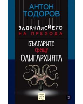 """Българите срещу олигархията. Книга втора от поредицата """"Задкулисието на прехода"""""""