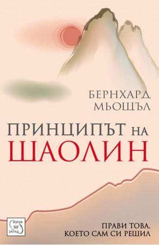 Принципът на Шаолин