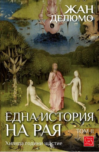 History of Paradise: The Garden of Eden in Myth and Tradition. Volume 2